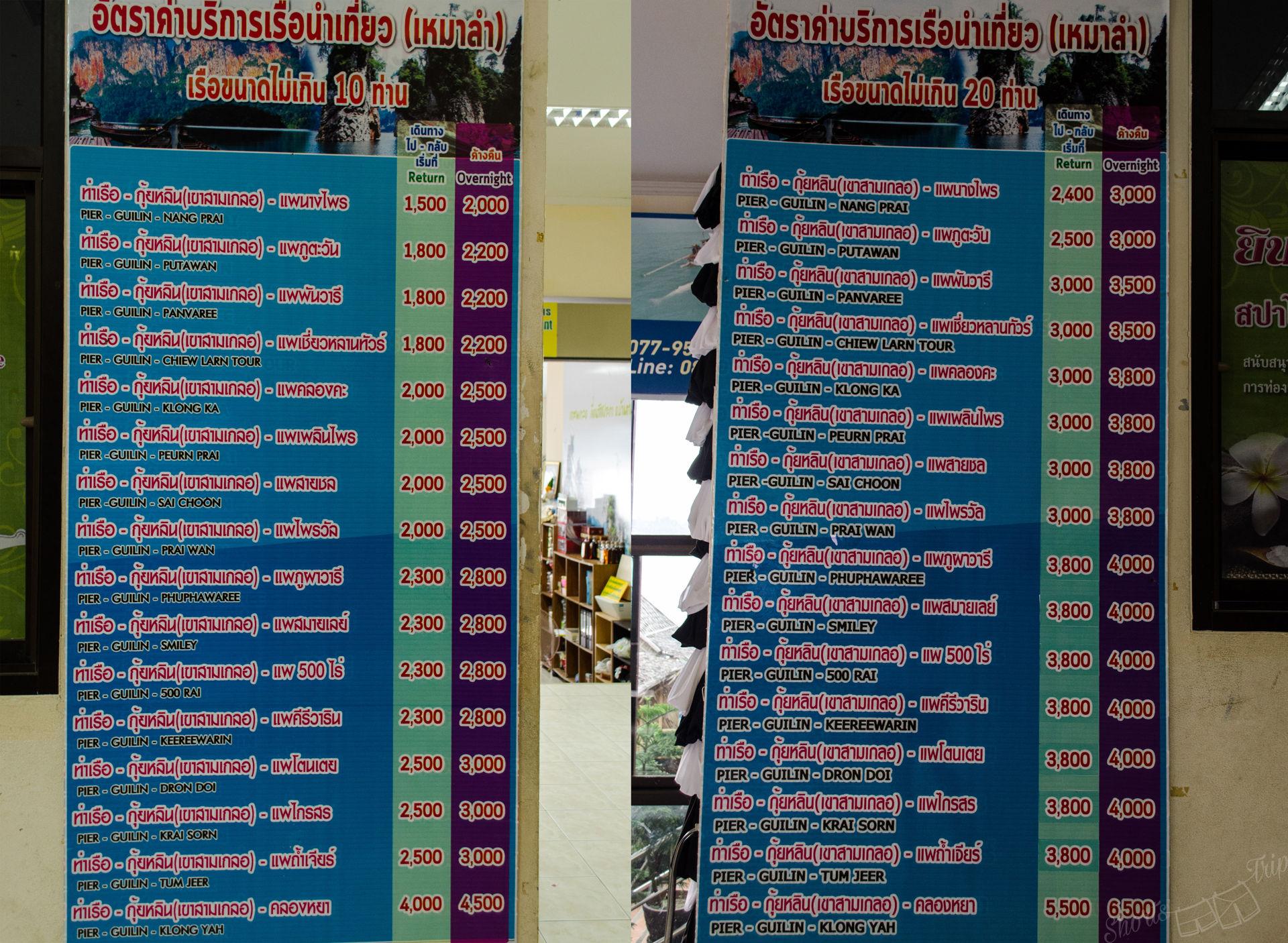 prices of khao sok lake boats, prices khao sok lake, price for boat khao sok
